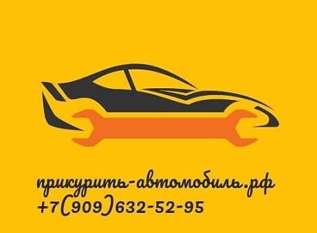 Прикурить автомобиль 89096325295